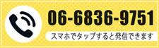 tel:06-6836-9751